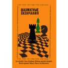 Averbakh Chess Endings - RUSSIAN EDITION