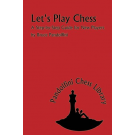 SHOPWORN - Let's Play Chess
